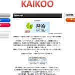 マリアージュ(Mariage)→理想郷(ユートピア)→アドズバッ!!→KAIKOO