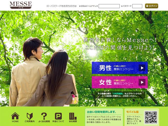 MESSE(メッセ)