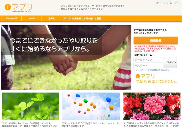 アプリのトップページ