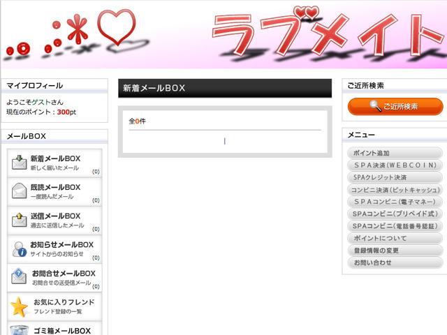 ラブメイトサイト画面