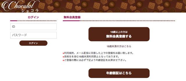 ショコラトップページ