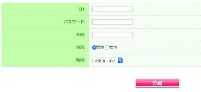 チャンスの登録