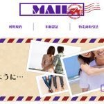 MAIL(メール)