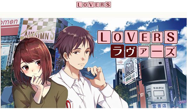LOVERSのキャプチャー