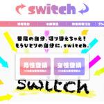 switch(スウィッチ)