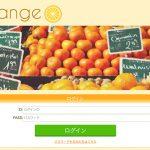 orange(オレンジ)
